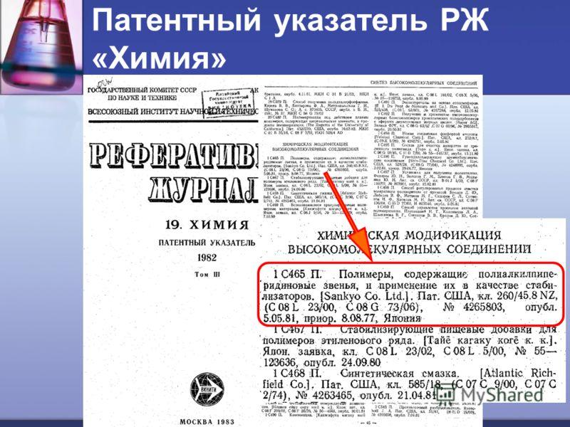 Патентный указатель РЖ «Химия»