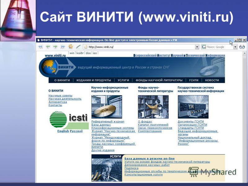 Сайт ВИНИТИ (www.viniti.ru)