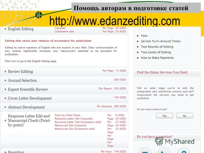 http://www.edanzediting.com Помощь авторам в подготовке статей