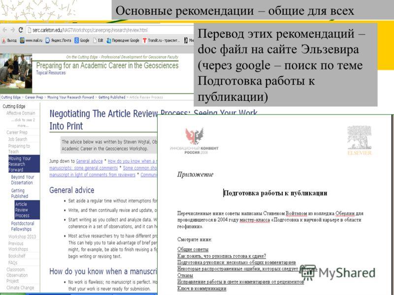 Основные рекомендации – общие для всех Перевод этих рекомендаций – doc файл на сайте Эльзевира (через google – поиск по теме Подготовка работы к публикации)