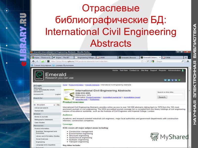 Отраслевые библиографические БД: International Civil Engineering Abstracts