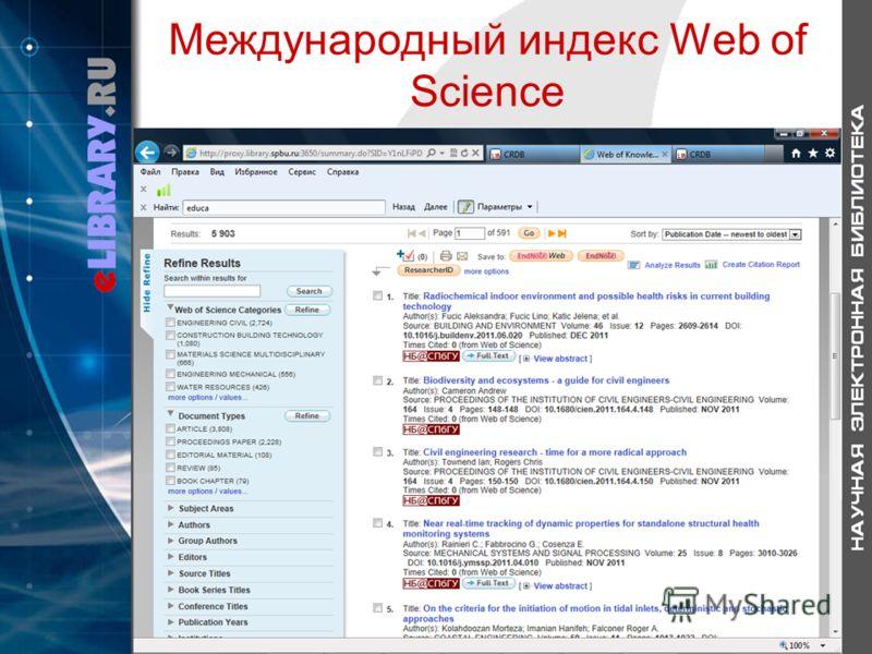 Международный индекс Web of Science