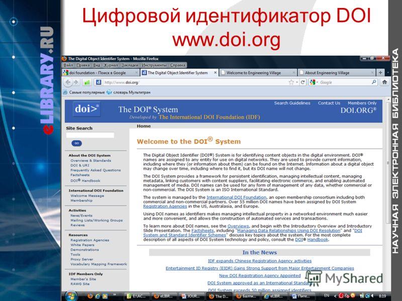 Цифровой идентификатор DOI www.doi.org