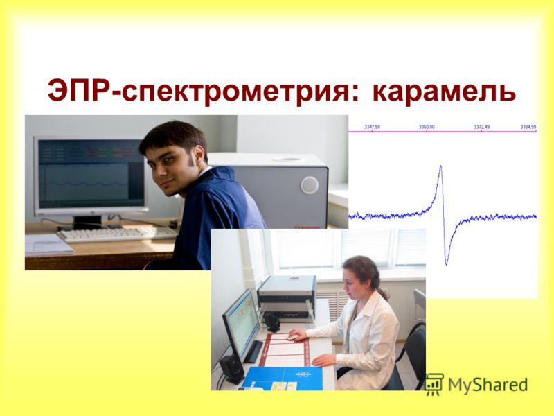 ЭПР-спектрометрия: карамель