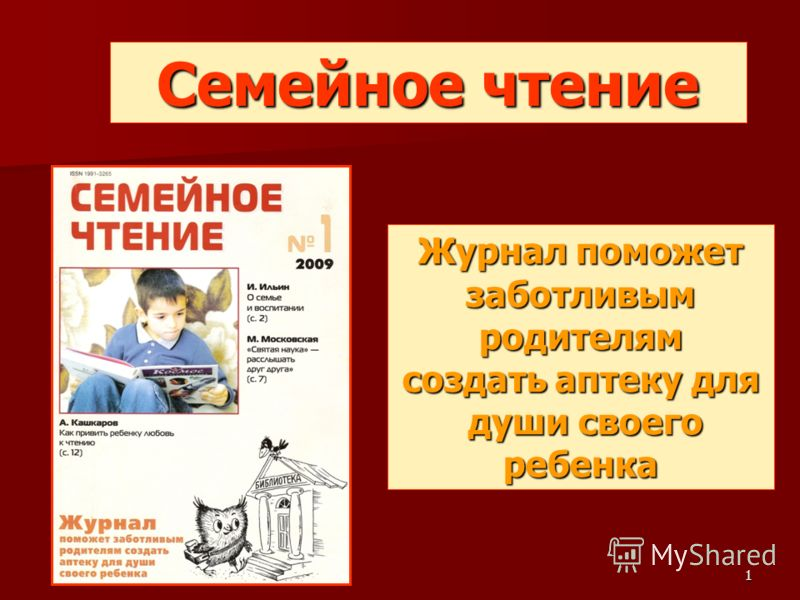 1 Семейное чтение Журнал поможет заботливым родителям создать аптеку для души своего ребенка души своего ребенка