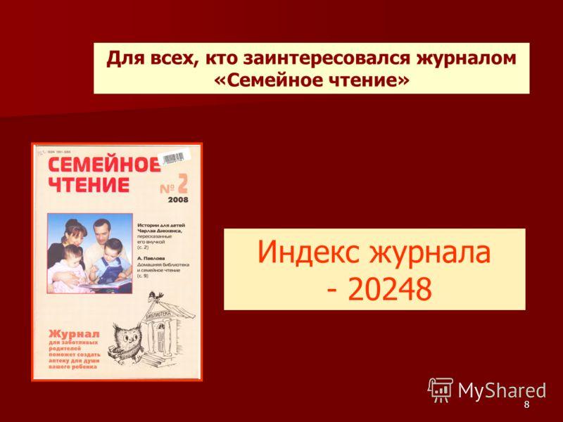 8 Индекс журнала - 20248 Для всех, кто заинтересовался журналом «Семейное чтение»