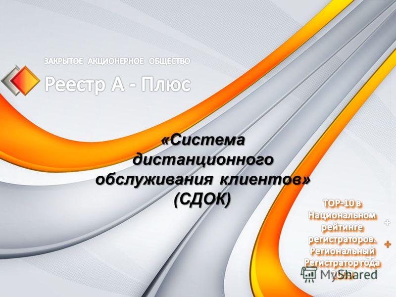 «Система дистанционного обслуживания клиентов» (СДОК)