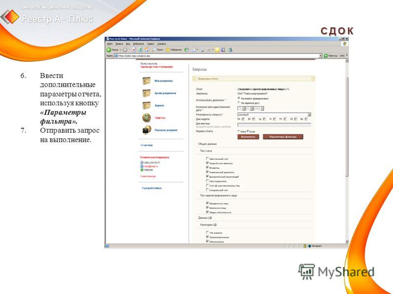 СДОК 6.Ввести дополнительные параметры отчета, используя кнопку «Параметры фильтра». 7.Отправить запрос на выполнение.