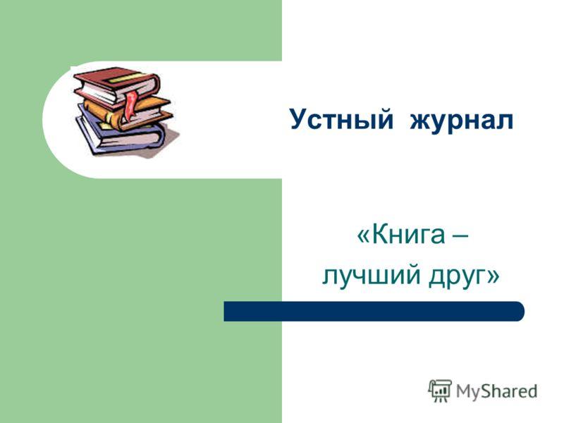 Устный журнал «Книга – лучший друг»