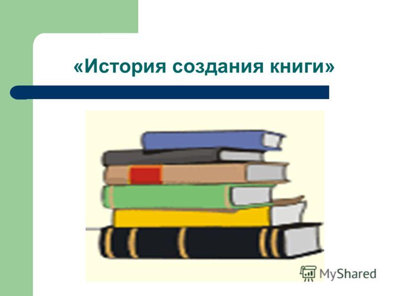 «История создания книги»