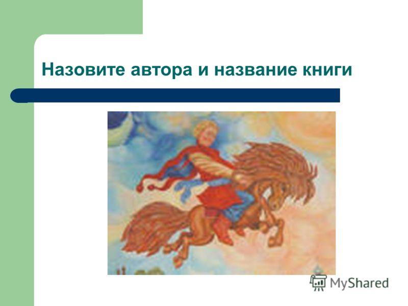 Назовите автора и название книги