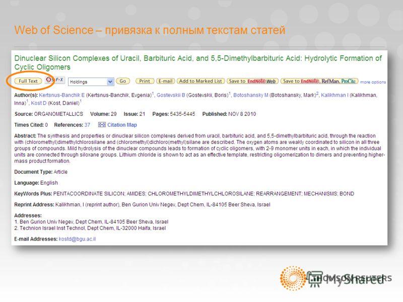 Web of Science – привязка к полным текстам статей