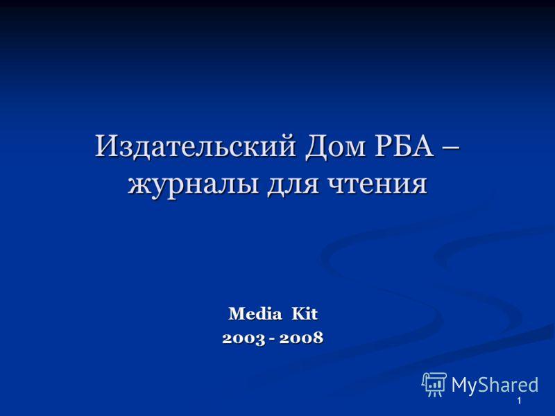 1 Издательский Дом РБА – журналы для чтения Media K K K Kit 2003 - 2008