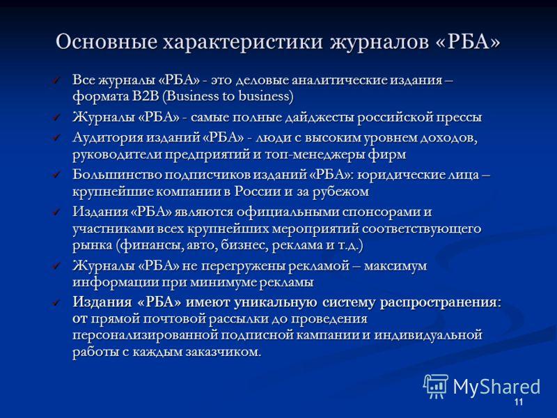11 Все журналы «РБА» - это деловые аналитические издания – формата B2B (Business to business) Все журналы «РБА» - это деловые аналитические издания – формата B2B (Business to business) Журналы «РБА» - самые полные дайджесты российской прессы Журналы