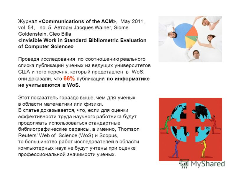 Журнал «Communications of the ACM», May 2011, vol. 54, no. 5. Авторы Jacques Wainer, Siome Goldenstein, Cleo Billa «Invisible Work in Standard Bibliometric Evaluation of Computer Science» Проведя исследования по соотношению реального списка публикаци