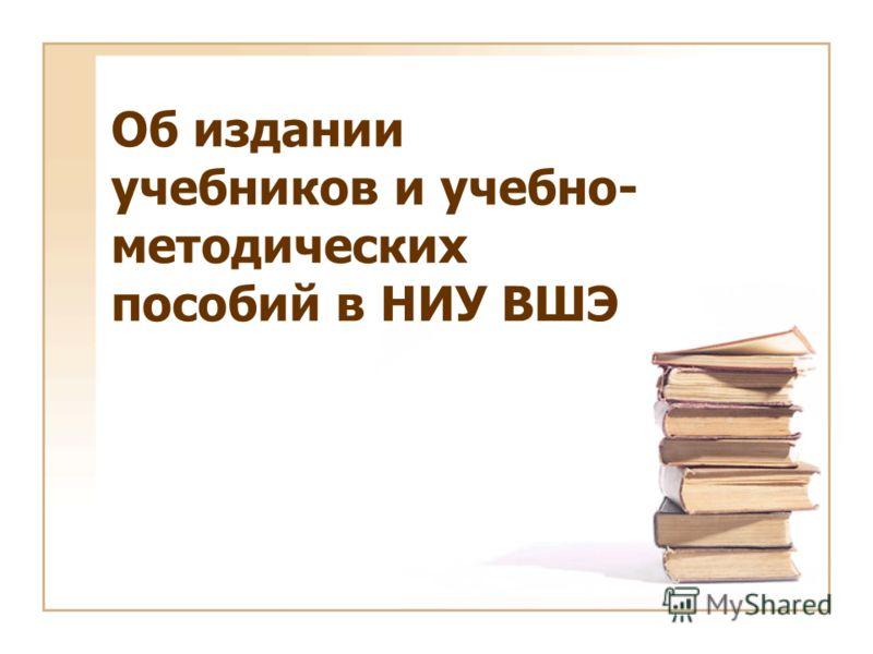 Об издании учебников и учебно- методических пособий в НИУ ВШЭ