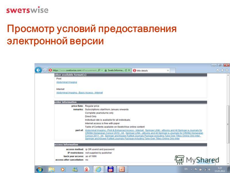 Просмотр условий предоставления электронной версии