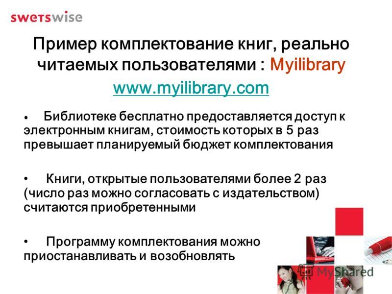Пример комплектование книг, реально читаемых пользователями : Myilibrary www.myilibrary.com www.myilibrary.com Библиотеке бесплатно предоставляется доступ к электронным книгам, стоимость которых в 5 раз превышает планируемый бюджет комплектования Кни
