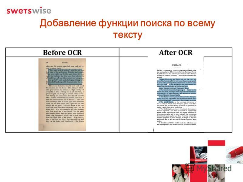 Добавление функции поиска по всему тексту