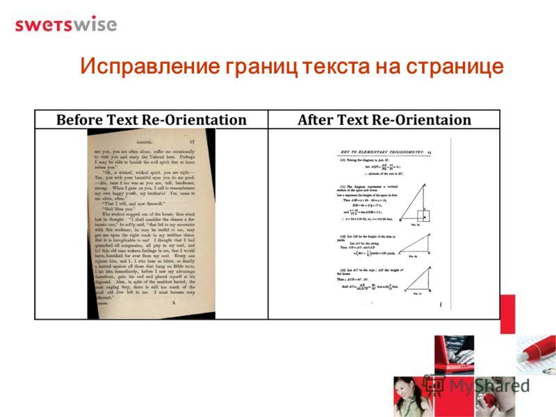 Исправление границ текста на странице