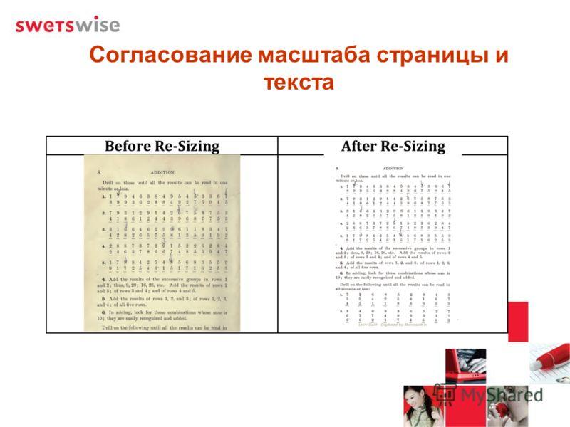 Согласование масштаба страницы и текста