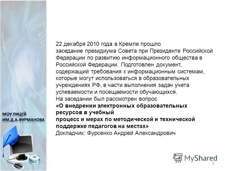 2 22 декабря 2010 года в Кремле прошло заседание президиума Совета при Президенте Российской Федерации по развитию информационного общества в Российской Федерации. Подготовлен документ, содержащий требования к информационным системам, которые могут и