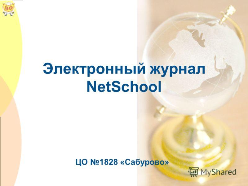 Электронный журнал NetSchool ЦО 1828 «Сабурово»