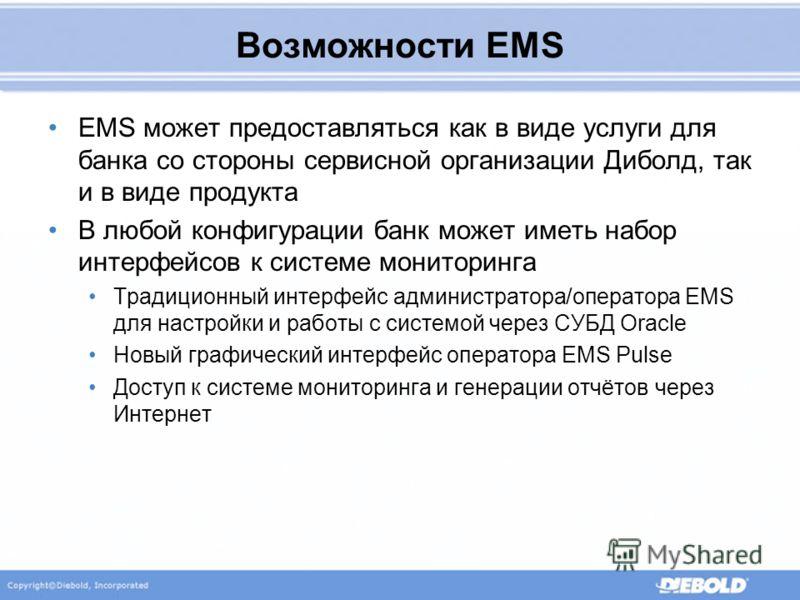 Возможности EMS EMS может предоставляться как в виде услуги для банка со стороны сервисной организации Диболд, так и в виде продукта В любой конфигурации банк может иметь набор интерфейсов к системе мониторинга Традиционный интерфейс администратора/о