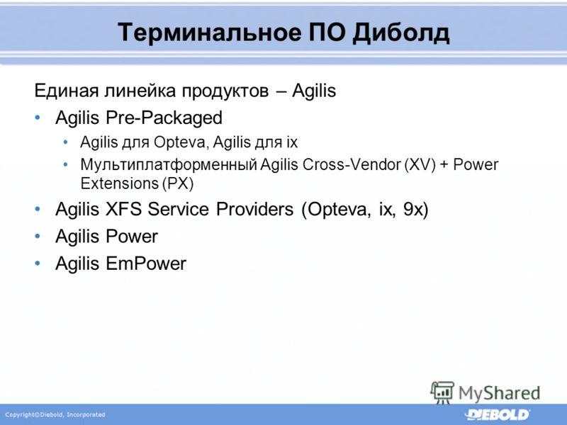 Терминальное ПО Диболд Единая линейка продуктов – Agilis Agilis Pre-Packaged Agilis для Opteva, Agilis для ix Мультиплатформенный Agilis Cross-Vendor (XV) + Power Extensions (PX) Agilis XFS Service Providers (Opteva, ix, 9x) Agilis Power Agilis EmPow