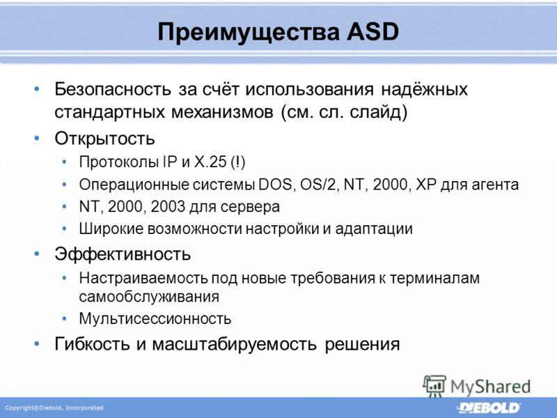 Преимущества ASD Безопасность за счёт использования надёжных стандартных механизмов (см. сл. слайд) Открытость Протоколы IP и X.25 (!) Операционные системы DOS, OS/2, NT, 2000, XP для агента NT, 2000, 2003 для сервера Широкие возможности настройки и