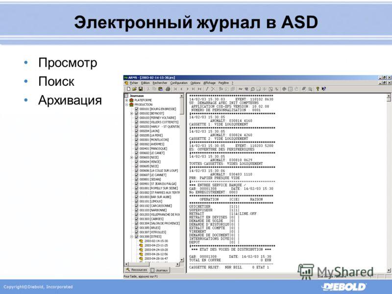 Электронный журнал в ASD Просмотр Поиск Архивация