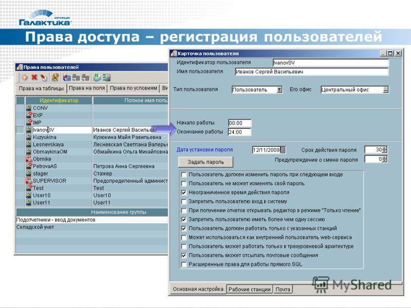 Права доступа – регистрация пользователей