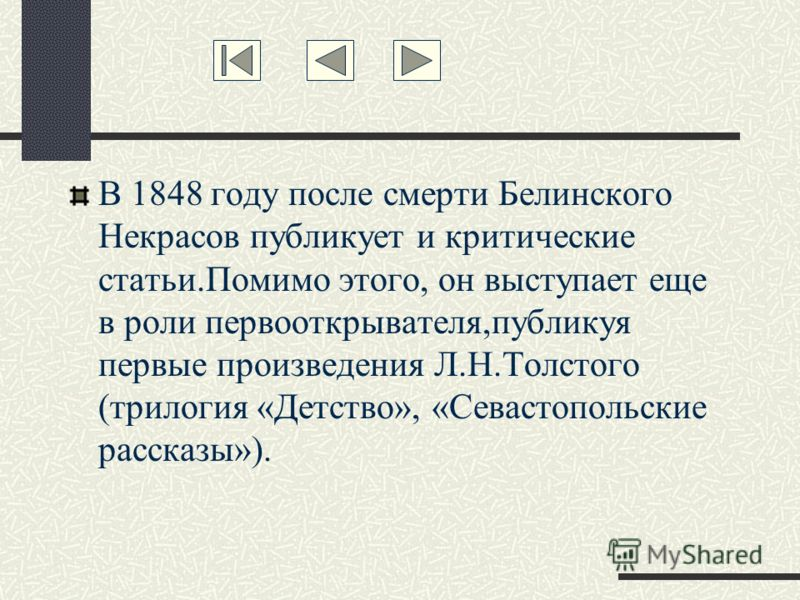 В 1848 году после смерти Белинского Некрасов публикует и критические статьи.Помимо этого, он выступает еще в роли первооткрывателя,публикуя первые произведения Л.Н.Толстого (трилогия «Детство», «Севастопольские рассказы»).
