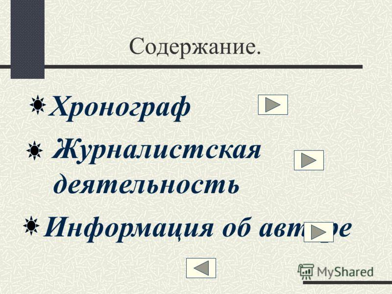 Содержание. Хронограф Журналистская деятельность Информация об авторе