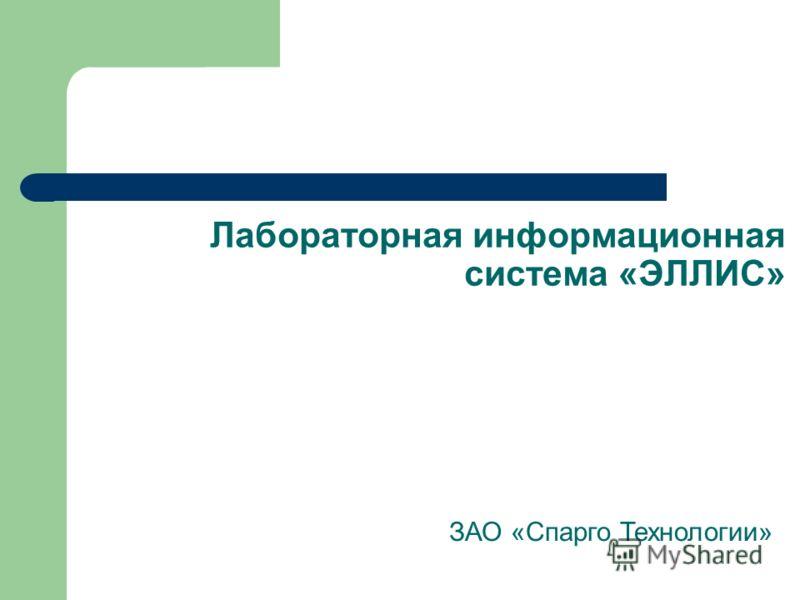Лабораторная информационная система «ЭЛЛИС» ЗАО «Спарго Технологии»
