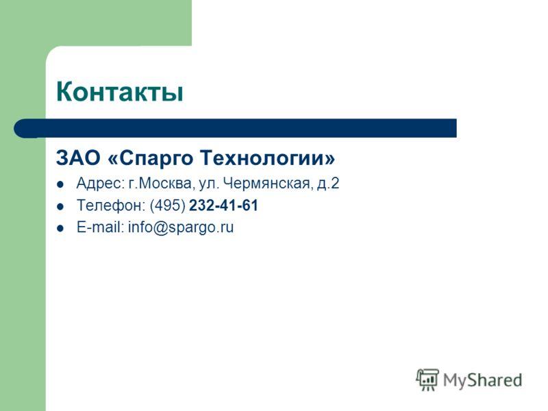 Контакты ЗАО «Спарго Технологии» Адрес: г.Москва, ул. Чермянская, д.2 Телефон: (495) 232-41-61 Е-mail: info@spargo.ru