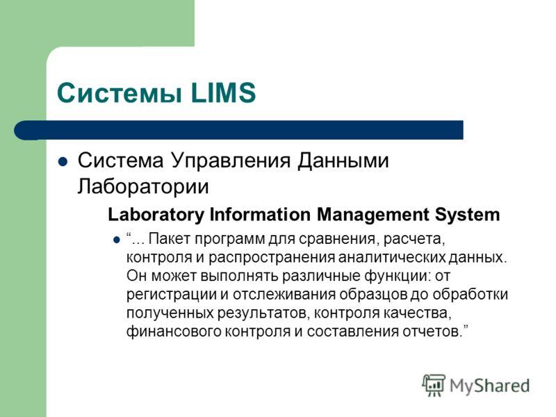 Системы LIMS Система Управления Данными Лаборатории Laboratory Information Management System... Пакет программ для сравнения, расчета, контроля и распространения аналитических данных. Он может выполнять различные функции: от регистрации и отслеживани