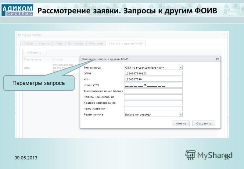 Рассмотрение заявки. Запросы к другим ФОИВ 09.06.201320 Параметры запроса