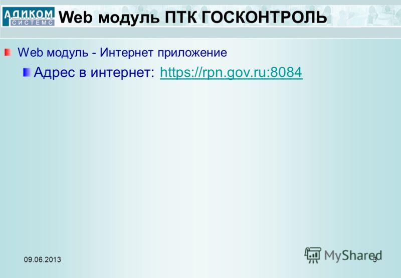 Web модуль ПТК ГОСКОНТРОЛЬ Web модуль - Интернет приложение Адрес в интернет: https://rpn.gov.ru:8084https://rpn.gov.ru:8084 09.06.20133