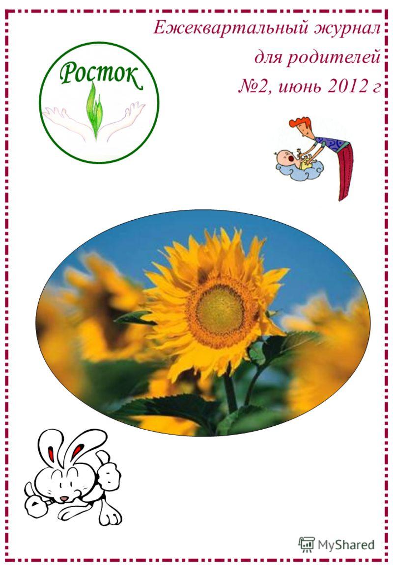 Ежеквартальный журнал для родителей 2, июнь 2012 г