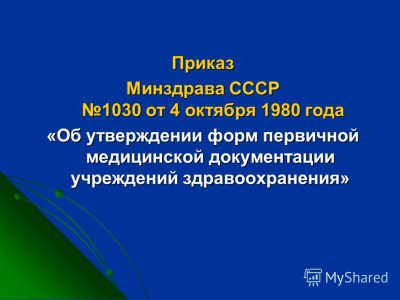 Приказ Минздрава СССР 1030 от 4 октября 1980 года «Об утверждении форм первичной медицинской документации учреждений здравоохранения»
