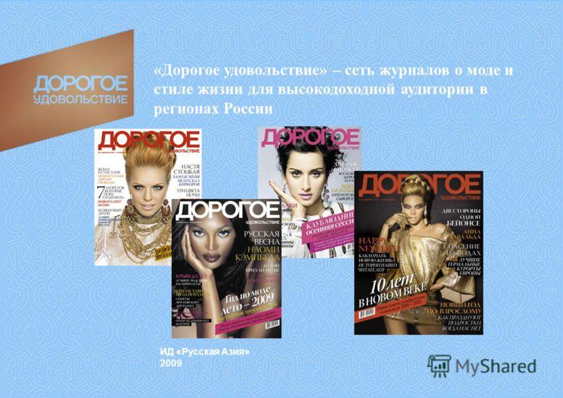 «Дорогое удовольствие» – сеть журналов о моде и стиле жизни для высокодоходной аудитории в регионах России ИД «Русская Азия» 2009
