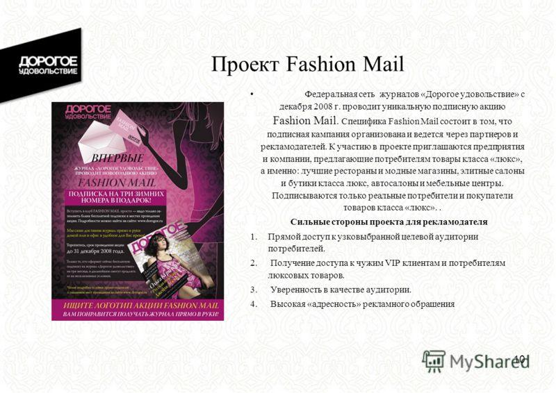 Проект Fashion Mail Федеральная сеть журналов «Дорогое удовольствие» с декабря 2008 г. проводит уникальную подписную акцию Fashion Mail. Специфика Fashion Mail состоит в том, что подписная кампания организована и ведется через партнеров и рекламодате