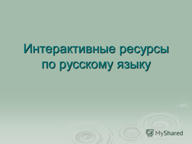 Интерактивные ресурсы по русскому языку