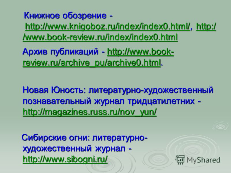 Книжное обозрение - http://www.knigoboz.ru/index/index0.html/, http:/ /www.book-review.ru/index/index0.html Книжное обозрение - http://www.knigoboz.ru/index/index0.html/, http:/ /www.book-review.ru/index/index0.htmlhttp://www.knigoboz.ru/index/index0