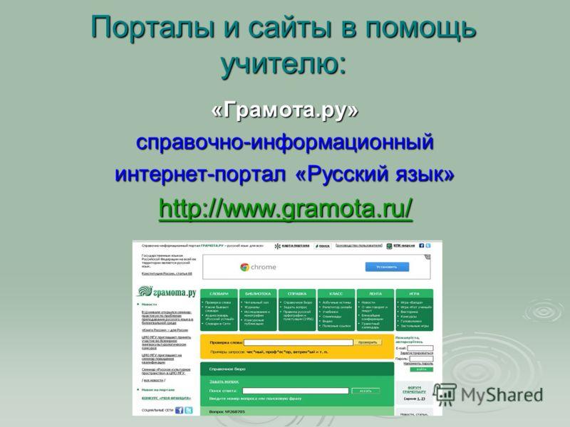«Грамота.ру»справочно-информационный интернет-портал «Русский язык» http://www.gramota.ru/ Порталы и сайты в помощь учителю: