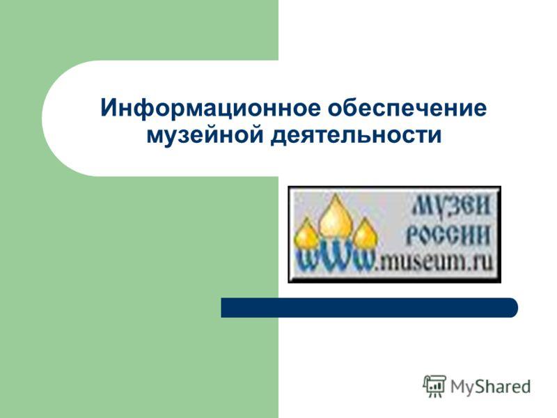 Информационное обеспечение музейной деятельности