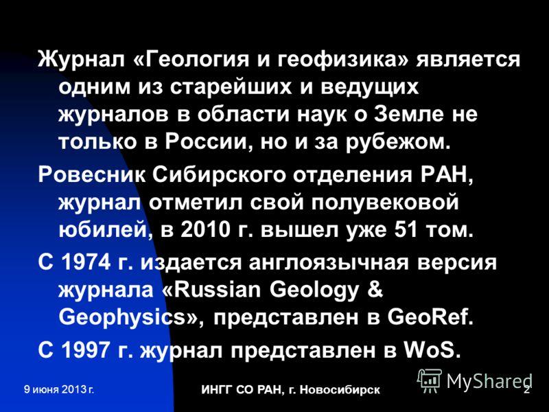 2 Журнал «Геология и геофизика» является одним из старейших и ведущих журналов в области наук о Земле не только в России, но и за рубежом. Ровесник Сибирского отделения РАН, журнал отметил свой полувековой юбилей, в 2010 г. вышел уже 51 том. С 1974 г
