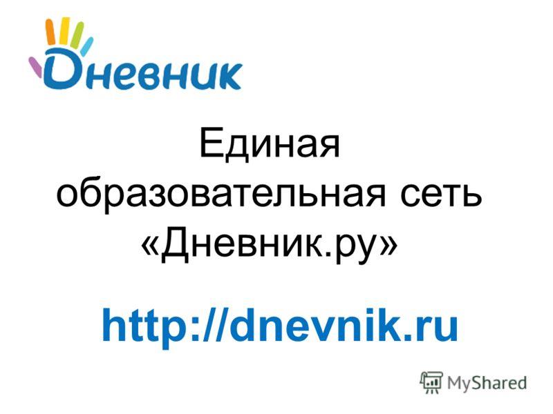 Единая образовательная сеть «Дневник.ру» http://dnevnik.ru
