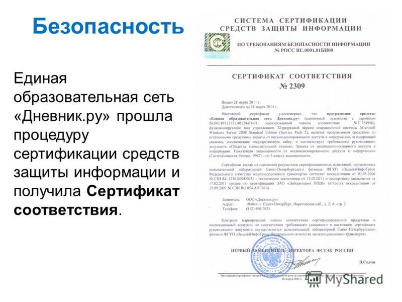 Безопасность Единая образовательная сеть «Дневник.ру» прошла процедуру сертификации средств защиты информации и получила Сертификат соответствия.